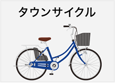 タウンサイクル