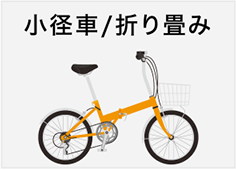 小径車/折り畳み