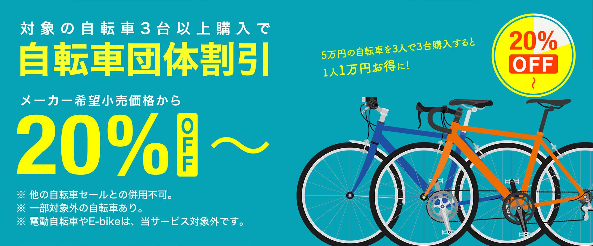 自転車団体割引