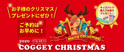 お子様のクリスマスプレゼントにぜひ!COGGEY CHRISTMAS