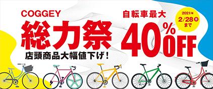 COGGEY 総力祭 自転車最大40%OFF 2021年2月28日(日)