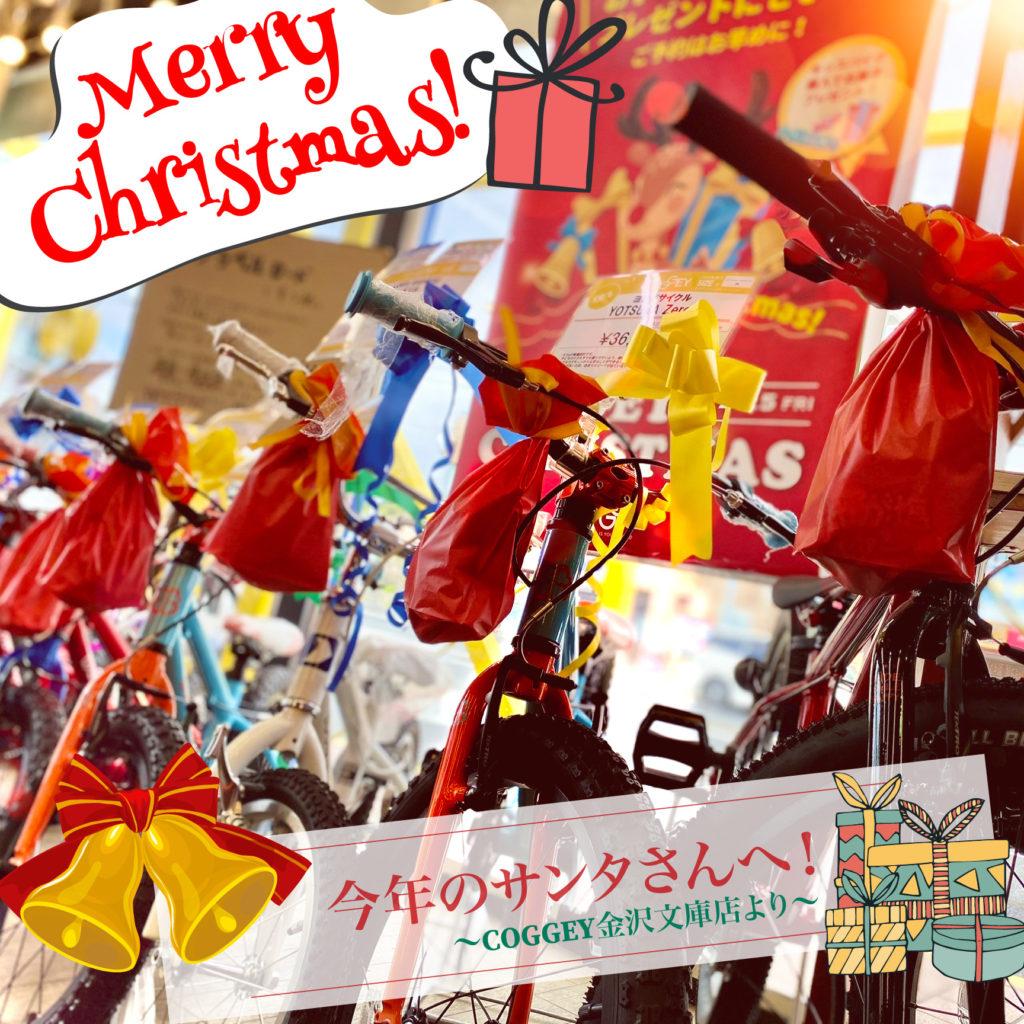 クリスマスのプレゼントに♪  ~キッズバイクいかがですか?~