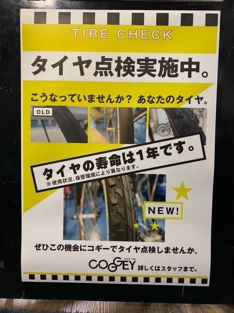 「タイヤ交換キャンペーン」 実施中!!