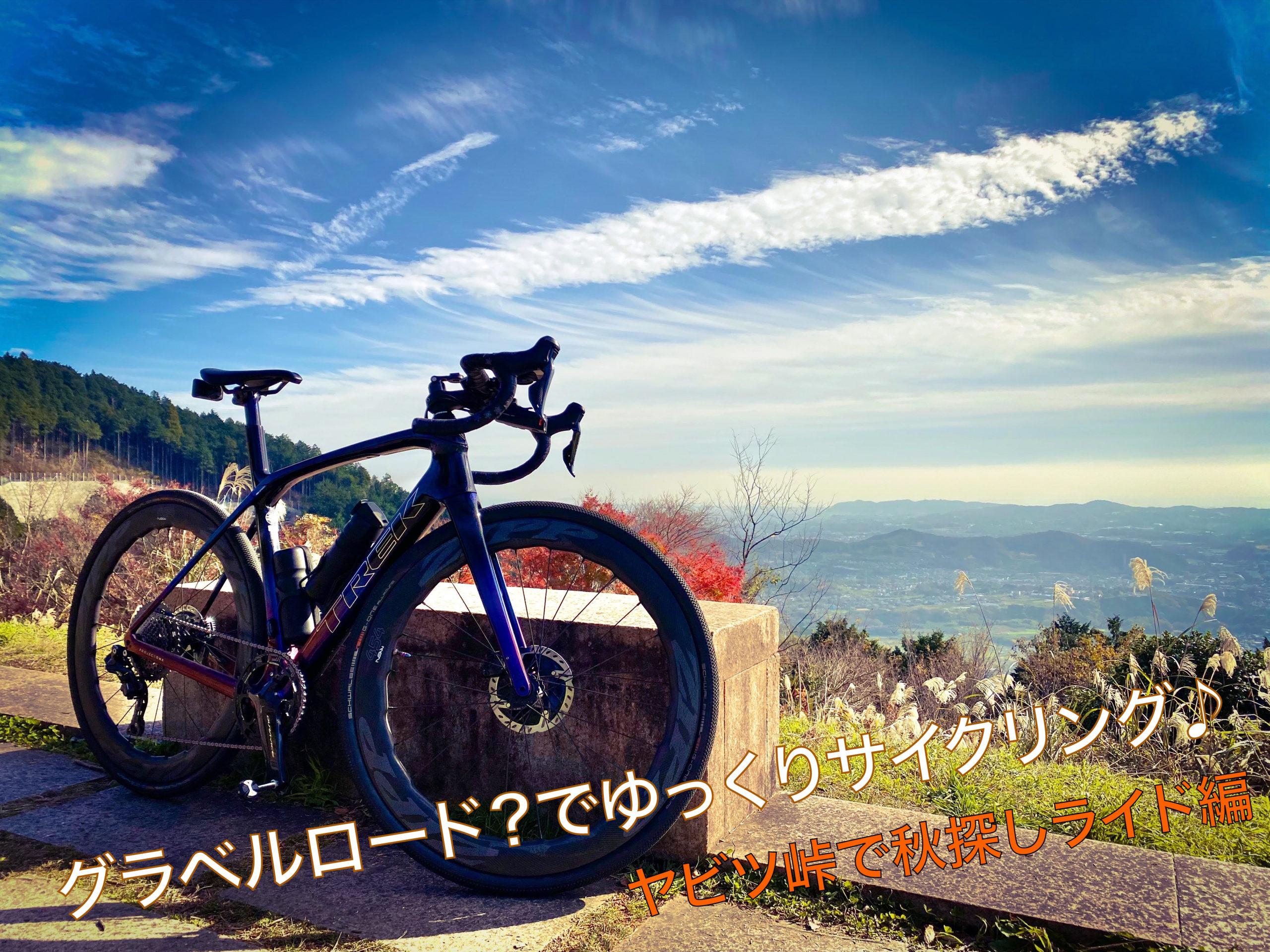 秋空サイクリング 〜グラベルロードでゆっくりと〜