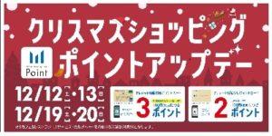 クリスマスショッピングポイントアップΣ(・ω・ノ)ノ!