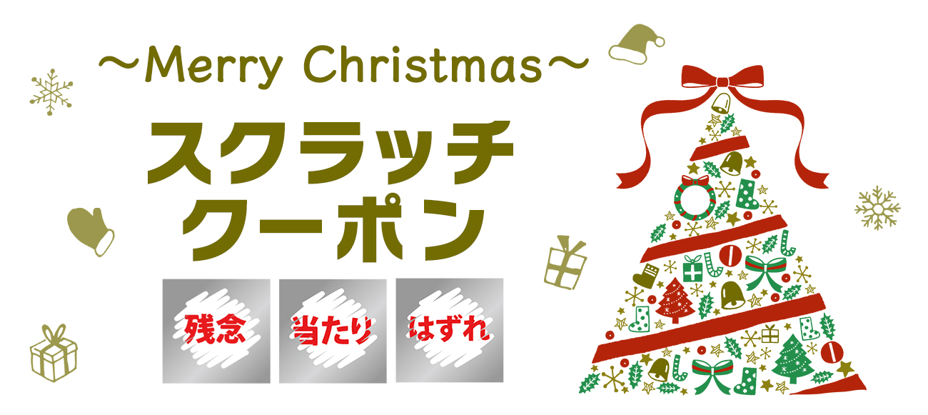 クリスマスキャンペーン開催中!!