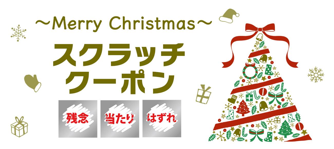 クリスマスキャンペーン開催中!!