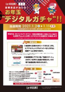 【ご案内】川崎ルフロン 新年のキャンペーン!!
