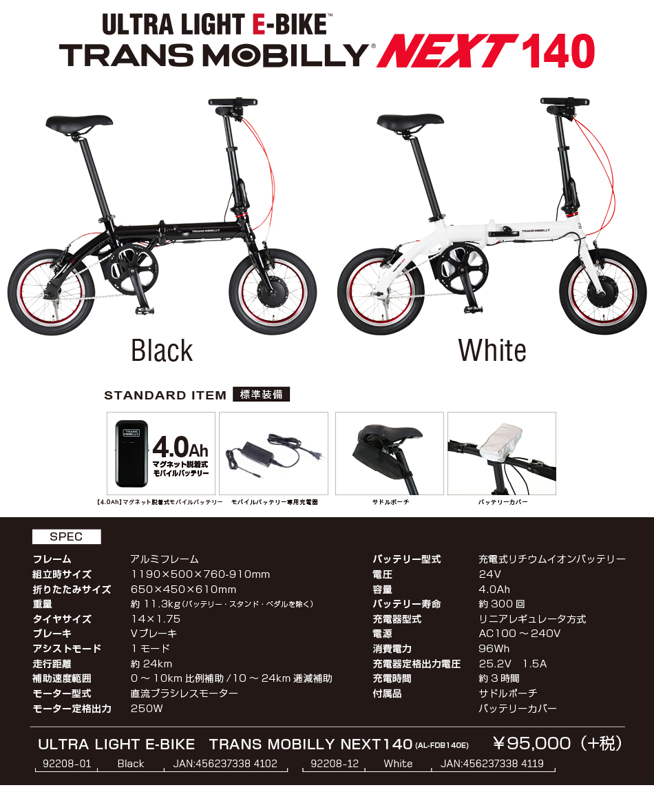 新商品入荷 超軽量電動自転車