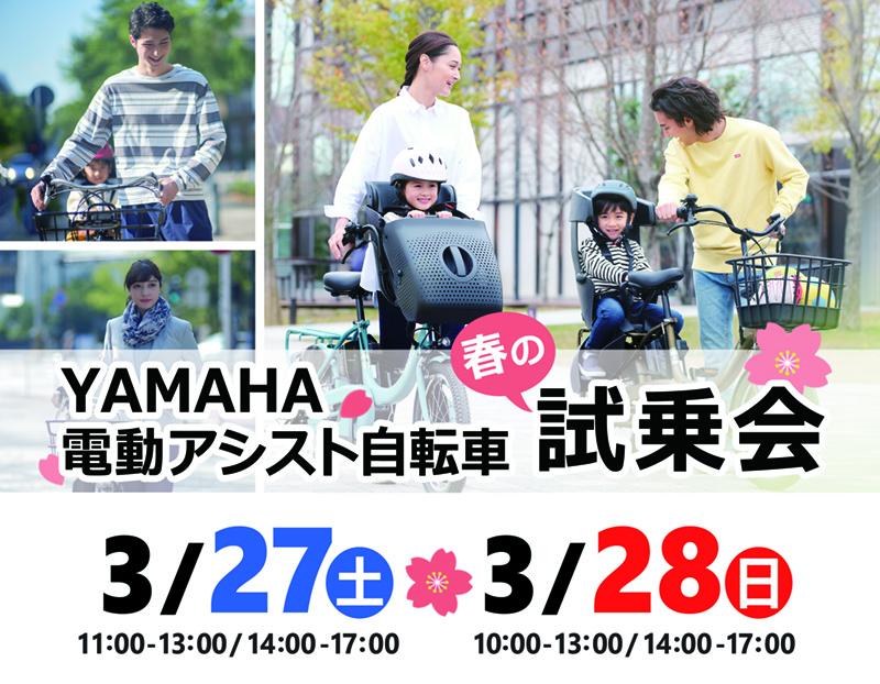 ★必見★YAMAHA電動アシスト自転車の試乗会を開催!