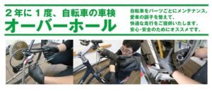 1週間限定オーバーホール5千円引きキャンペーン