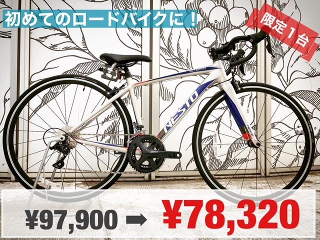 ★限定1台・大特価★この春、ロードバイクを始めたい人へ!