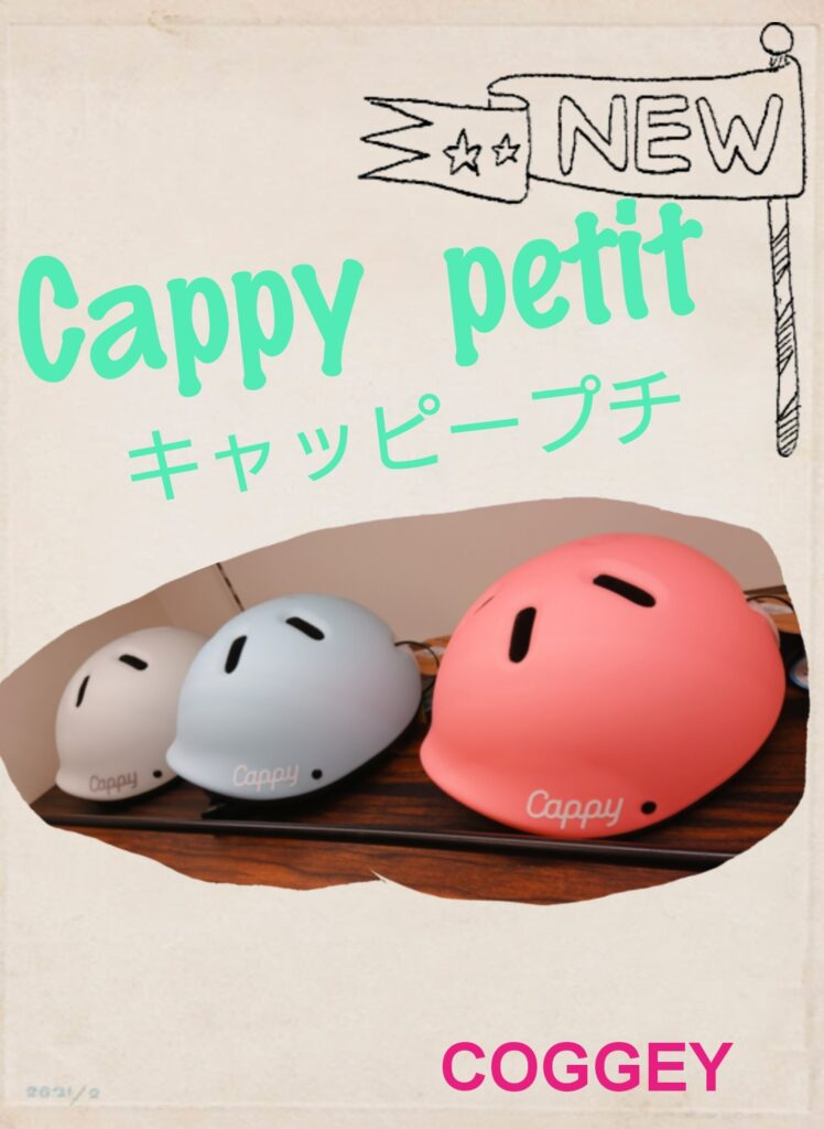 ヘルメットのCappy petit(キャッピープチ)