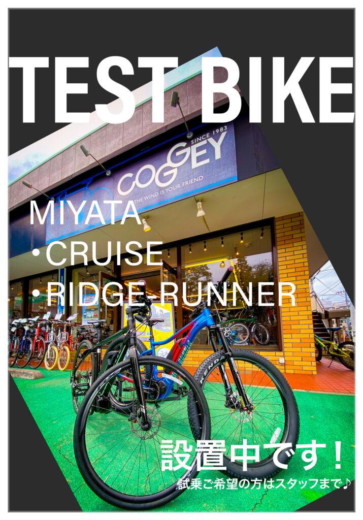 【MIYATA E-バイク】試乗車設置中です!