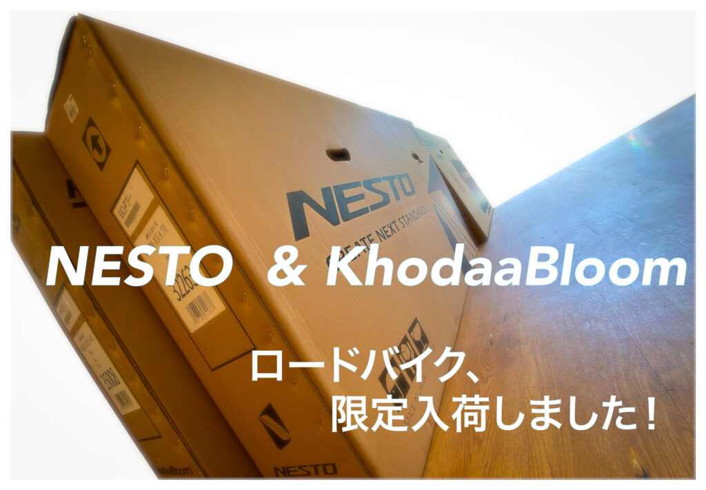 【N0ESTO&KhodaaBloom】ロードバイク入荷しました!