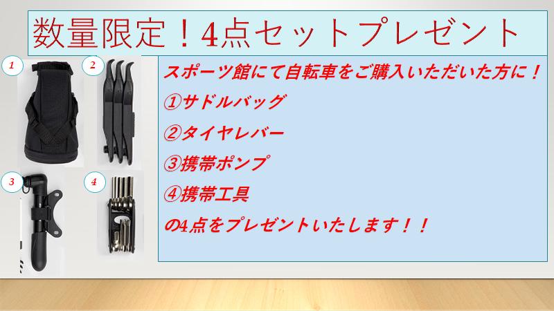 数量限定!便利パーツ4点セットプレゼントキャンペーン!【スポーツ館】