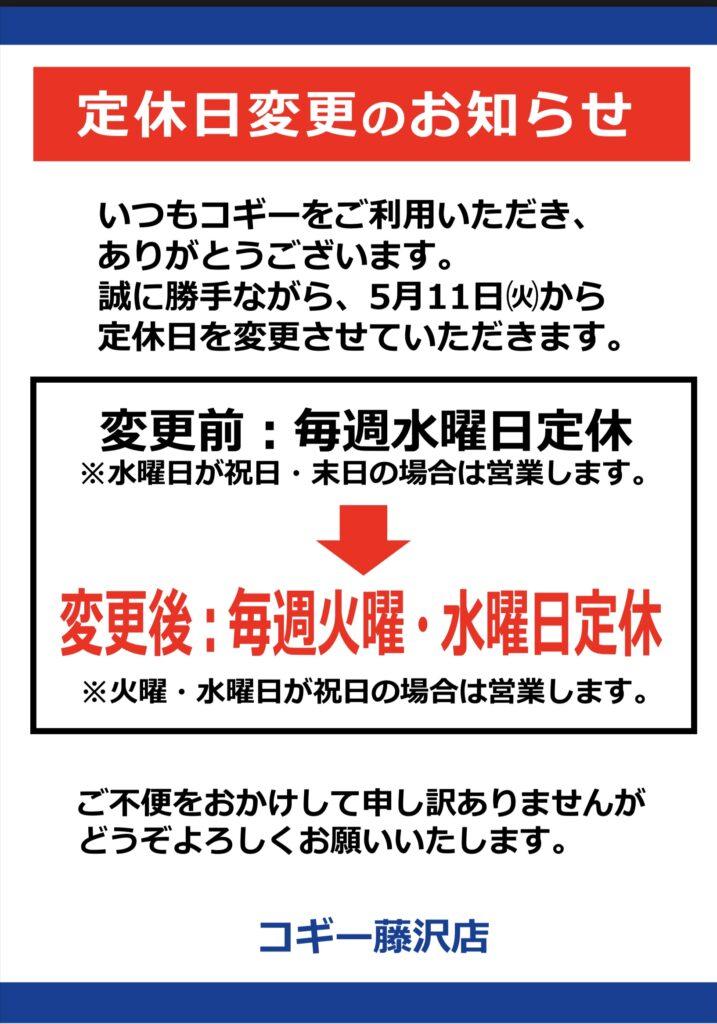 営業時間変更のお知らせ【コギー藤沢店】