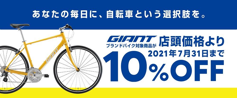 人気メーカー「GIANT」10%OFFセール開催中!さらに4日(日)までポイントアップも!?