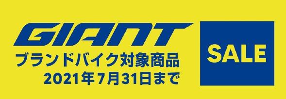【10%OFF】GIANTブランドバイクSALE開催中!【7/31まで】