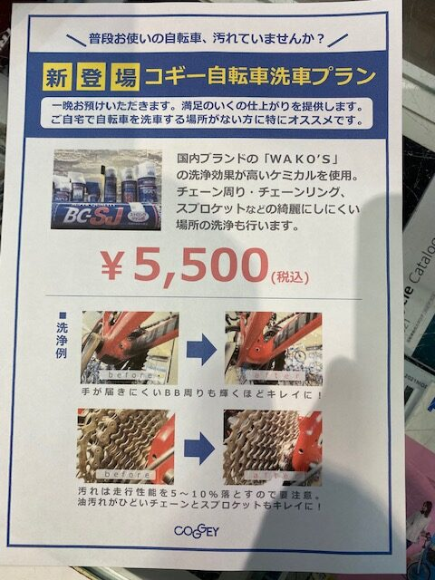 「洗車コースキャンペーン」 8月も継続実施!!